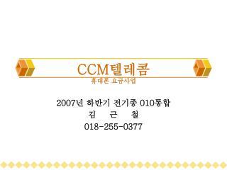 CCM 텔레콤 휴대폰 요금사업