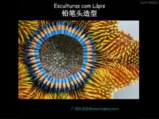 Esculturas com Lápis 铅笔头造型
