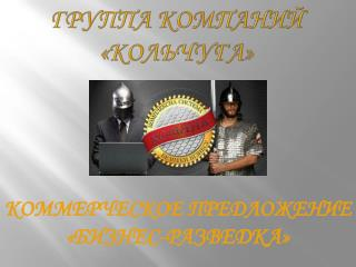 ГРУППА КОМПАНИЙ «КОЛЬЧУГА»