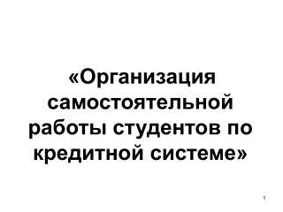 «Организация самостоятельной работы студентов по кредитной системе»