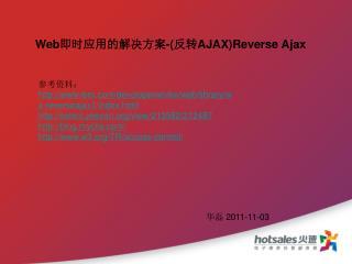 Web 即时应用的解决方案 -( 反转 AJAX)Reverse Ajax