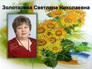 Золотарева Светлана Николаевна