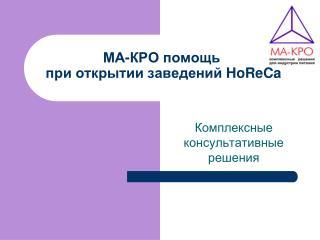 МА-КРО помощь  при открытии заведений  HoReCa