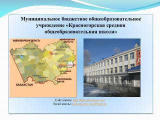 Сайт школы:  krk-school.ucoz.ru/ Email  школы: krasnogorsk_mou@mail.ru