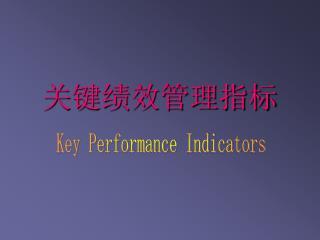 关键绩效管理指标