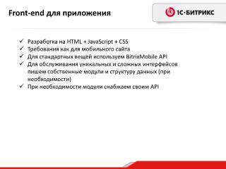 Разработка на  HTML + JavaScript  +  CSS Требования как для мобильного сайта