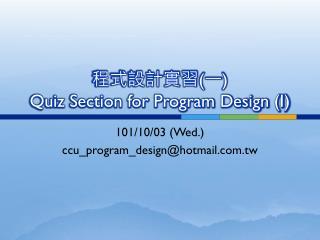 程式設計實習 ( 一 ) Quiz Section for Program Design (I)