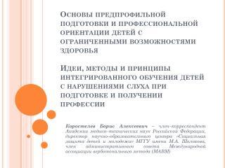 Федеральная целевая программа на 2011 – 2015 гг.