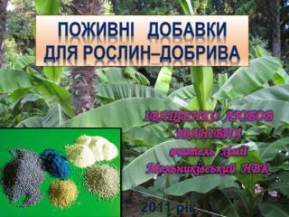 поживні   добавки для  рослин–ДОБРИВА