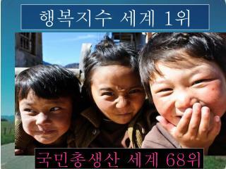 행복지수 세계  1 위