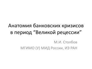 """Анатомия банковских кризисов в период  """" Великой рецессии """""""