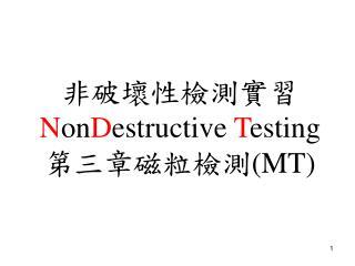 非破壞性檢測實習 N on D estructive  T esting 第三章磁粒檢測 (MT)