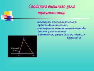 Свойства внешнего угла треугольника.