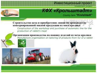"Инвестиционный проект Investment project КФХ «Крольштадт» Country farm ""Krolshtadt"""