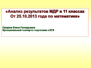 «Анализ результатов МДР в 11 классах  От 25.10.2013 года по математике» Свидина Елена Геннадьевна