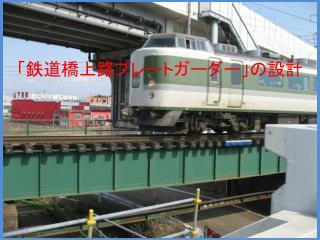 「鉄道橋上路プレートガーダー」の設計