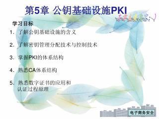 第 5 章 公钥基础设施 PKI
