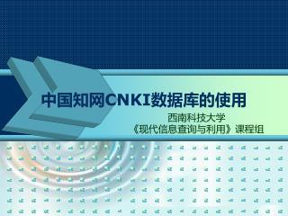 中国知网 CNKI 数据库的使用