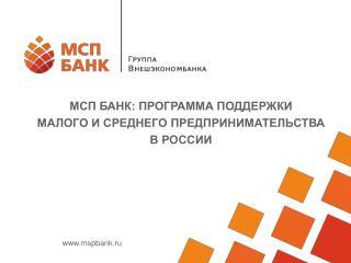 МСП БАНК: ПРОГРАММА ПОДДЕРЖКИ  МАЛОГО И СРЕДНЕГО ПРЕДПРИНИМАТЕЛЬСТВА  В РОССИИ