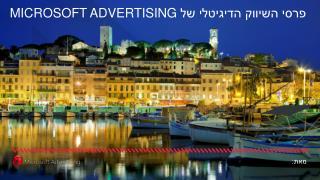 פרסי השיווק הדיגיטלי של  Microsoft advertising