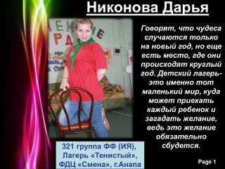 Никонова Дарья
