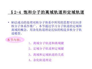 §2-4  饱和分子的离域轨道和定域轨道