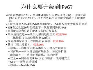 ??????? IPv6?