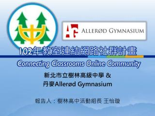 102 年教室連結網路社群計畫 Connecting Classrooms Online Community