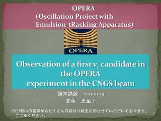 Observation of a first  ν τ candidate in the OPERA experiment in the CNGS beam