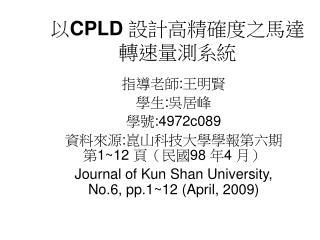 以 CPLD  設計高精確度之馬達轉速量測系統