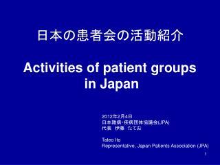 2012 年 2 月 4 日 日本難病・疾病団体協議会 (JPA) 代表 伊藤 たてお Tateo Ito