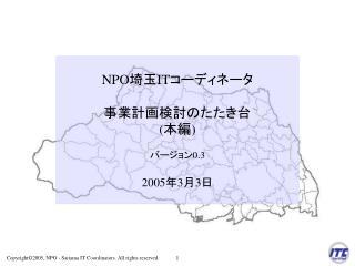 NPO 埼玉 IT コーディネータ 事業計画検討のたたき台 ( 本編 ) バージョン 0.3 2005 年 3 月 3 日