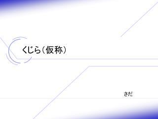 くじら(仮称)