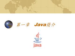 第一章    Java 簡介