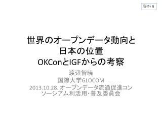 世 界のオープンデータ動向と 日本の位置 OKCon と IGF からの考察