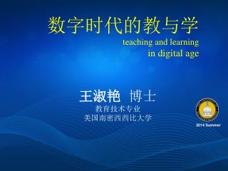 数字时代的教与学 teaching and learning in digital age