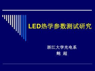 LED 热学参数测试研究