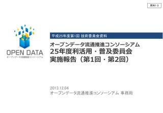 オープンデータ流通推進コンソーシアム 25 年度利活用・普及委員会 実施報告(第 1 回・第 2 回)