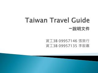 Taiwan Travel Guide - 說明文件