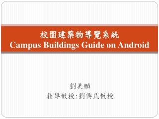校園建築物導覽系統 Campus Buildings Guide on Android