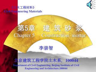 第 5 章  建 筑 砂 浆 Chapter 5     Construction  mortar