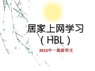 居家 上 网学习 ( HBL )