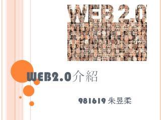 WEB2.0 介紹