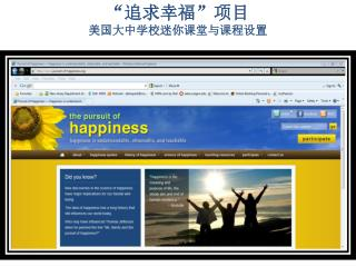 """""""追求幸福""""项目 美国大中学校迷你课堂与课程设置"""
