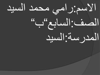 """الاسم:رامي محمد السيد الصف:السابع""""ب"""" المدرسة:السيد"""