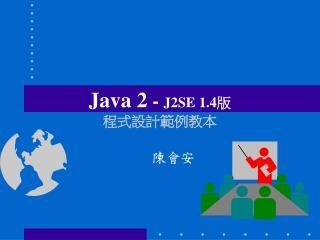 Java 2  -  J2SE 1.4版 程式設計範例教本