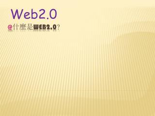 什麼是 Web2.0 ?