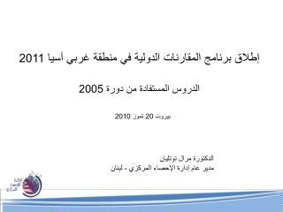 إطلاق برنامج المقارنات الدولية في منطقة غربي آسيا  2011 الدروس المستفادة من دورة 2005