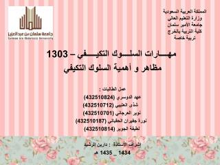 المملكة العربية السعودية  وزارة التعليم العالي جامعة الأمير سلمان  كلية التربية بالخرج تربية خاصة