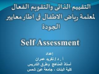 التقييم الذاتى والتقويم الفعال لمعلمة رياض الاطفال فى اطار معايير الجودة